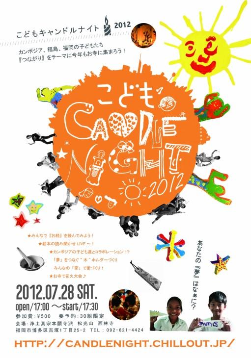 A5_OMOTE_kodomocandle_2012Ol
