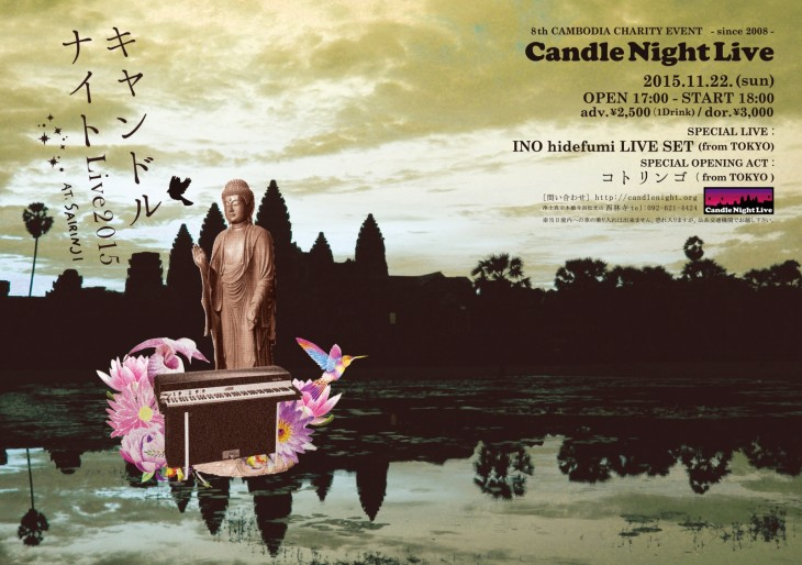 omote_A4_candlenight
