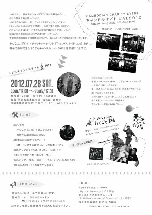 A5_URA_kodomocandle2012