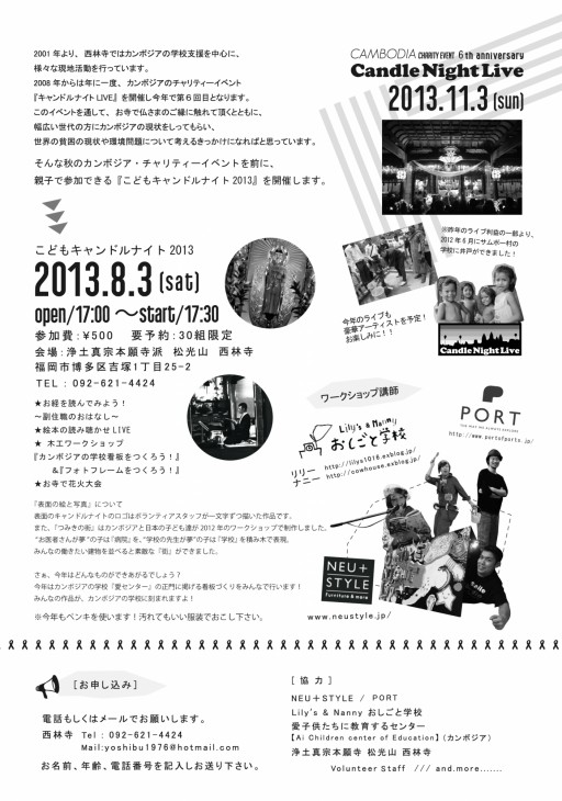 A5_URA_kodomocandle2013